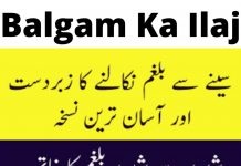Balgham ka ilaj